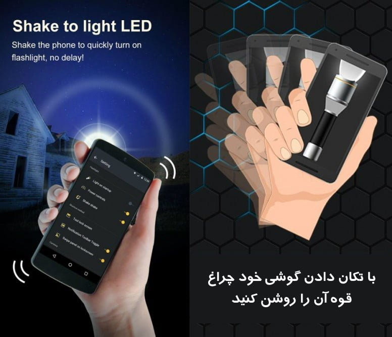 چگونه را با تکان دادن گوشی چراغ قوه آن را روشن کنیم؟