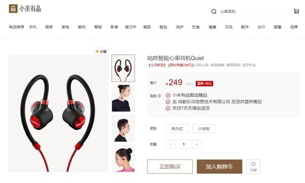 هدست ضربان قلب هوشمند QUIET شیائومی با قیمت 299 یوان عرضه شد