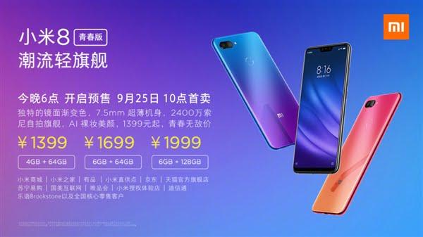 Xiaomi Mi 8 Youth Edition 6