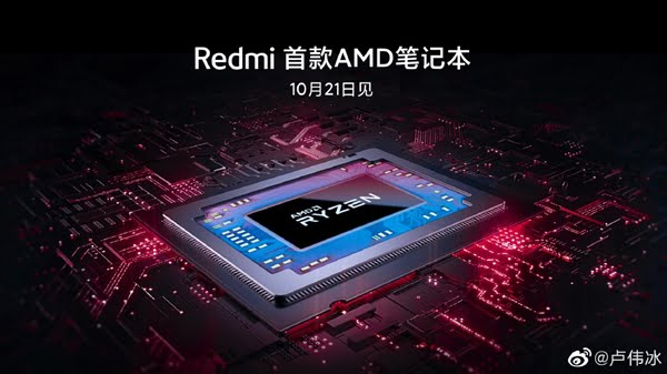Xiaomi-AMD-RedmiBook-1